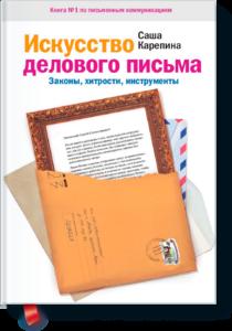 Искусство делового письма. Законы, хитрости, инструменты. Александра Карепина
