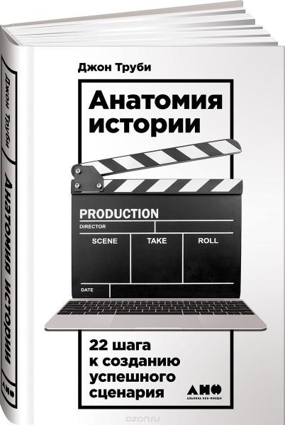 Анатомия истории: 22 шага к созданию успешного сценария