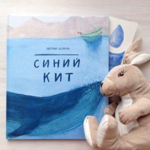 синий кит Дженни Десмонд