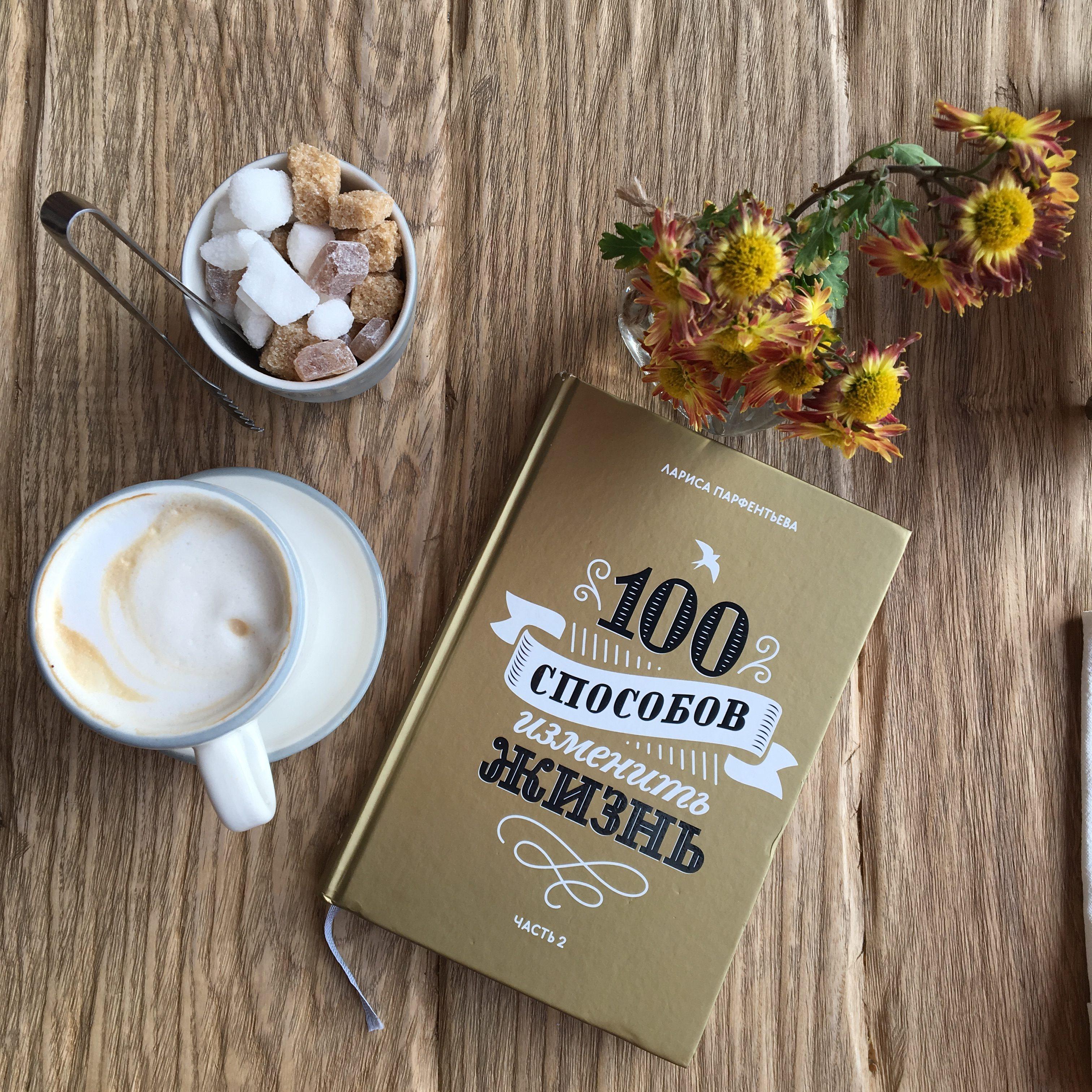 «100 способов изменить жизнь», часть 2