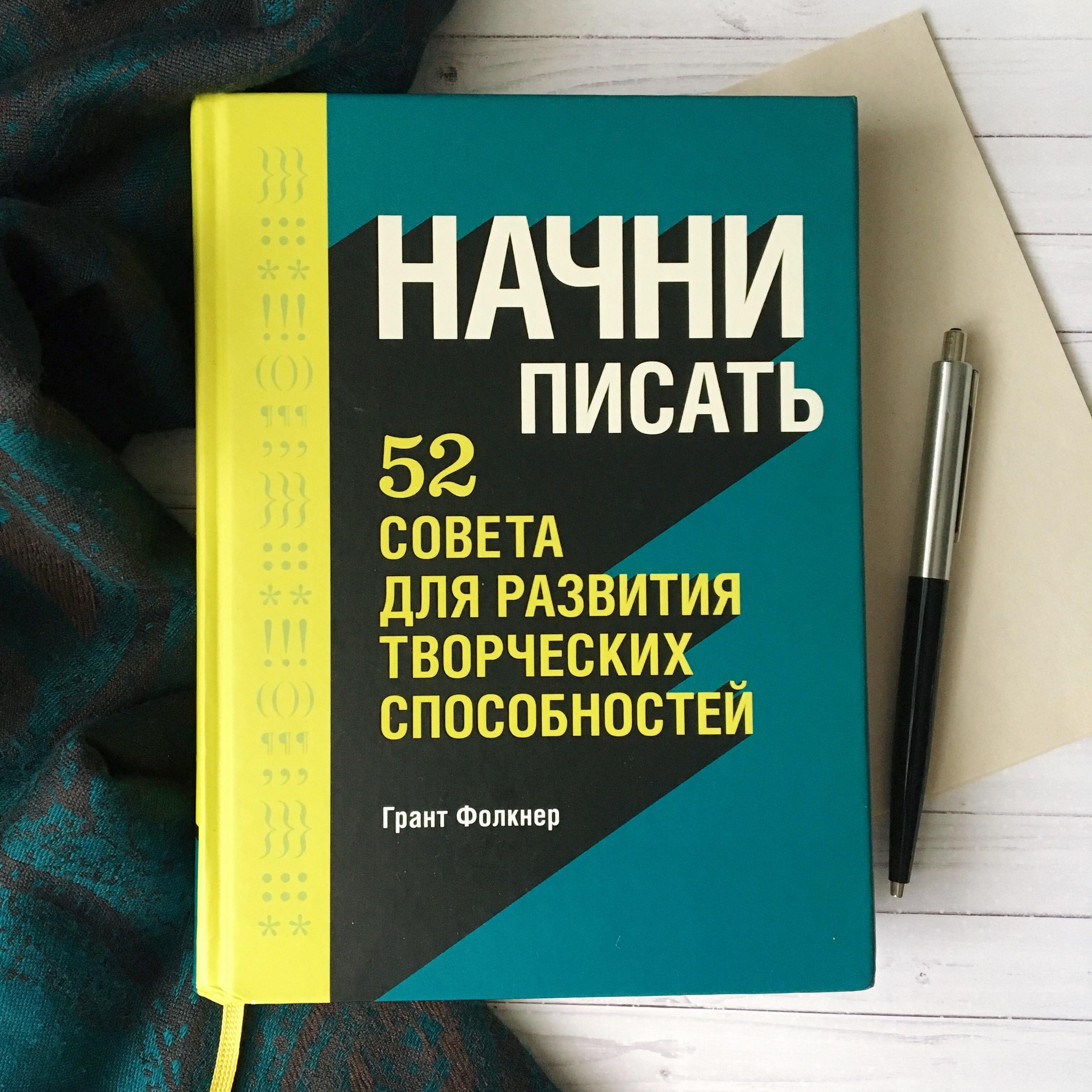 Начни писать