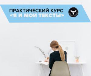 практический курс по копирайтингу в Ростове