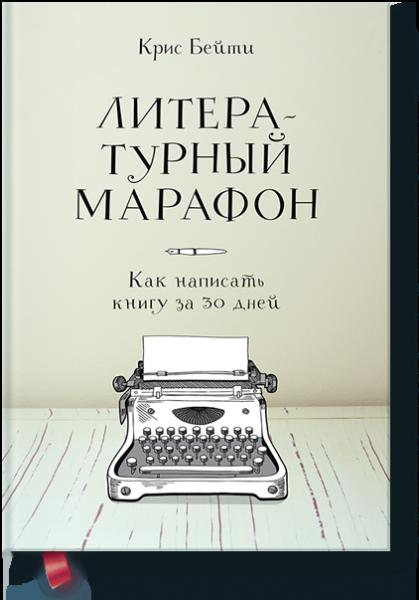 Литературный марафон. Как написать книгу за 30 дней. Крис Бейти