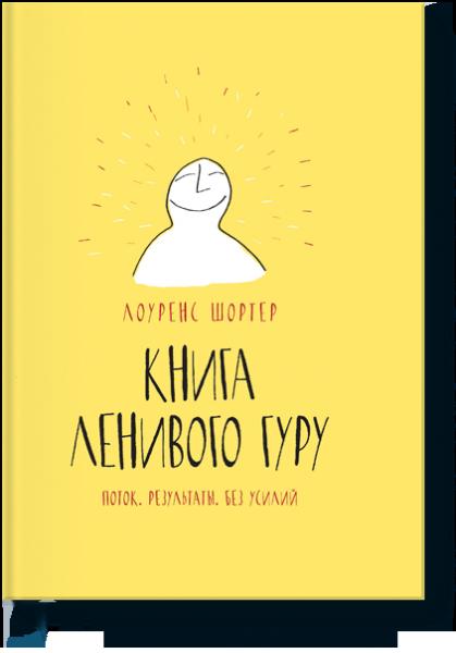 Книга Ленивого гуру